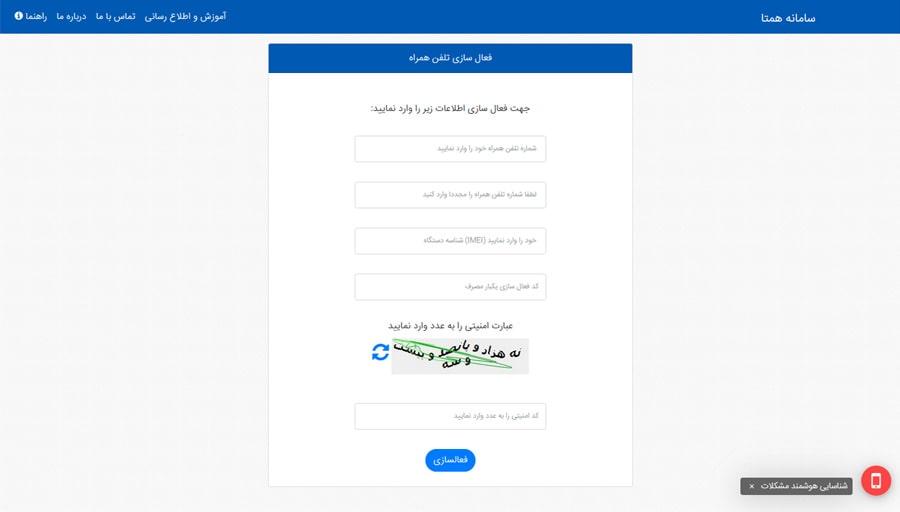 آموزش رجیستری - فروشگاه اپل تلکام